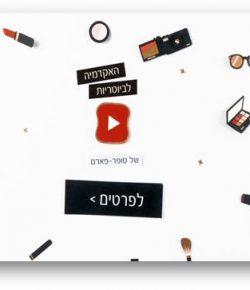 Super-Pharm Israel Beauty Academy