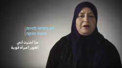 We Don't Want To Be Strong : Palestinian Israeli Bereaved Families for Peace